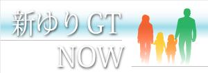 『新ゆりGT-NOW』 不動産情報